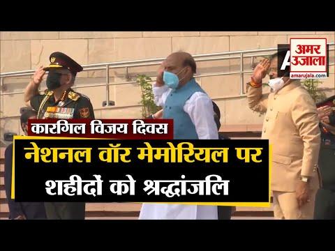 Kargil Vijay Diwas: Defense Minister Rajnath Singh ने शहीदों को दी श्रद्धांजलि