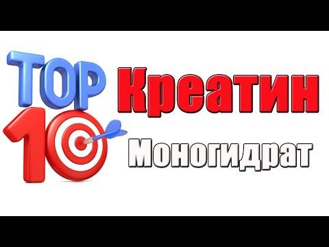 Креатин Моногидрат Какой Лучше ТОП 10