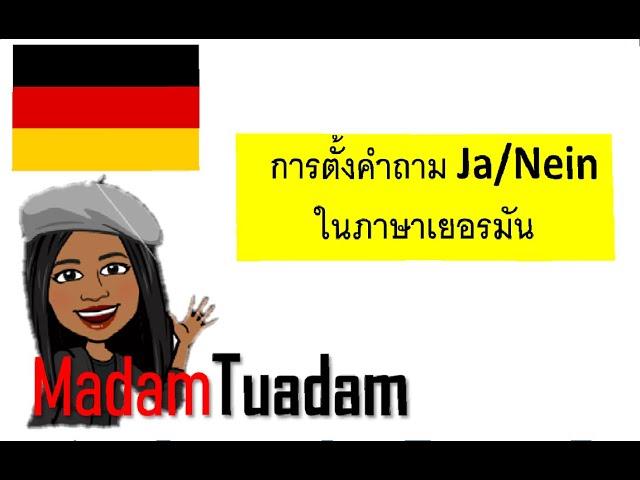ภาษาเยอรมันเบื้องต้น A1 (3/3) การตั้งคำถามแบบ Ja Nein