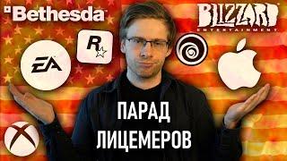 ПАРАД ЛИЦЕМЕРОВ - Apple, Microsoft, EA, Ubisoft и другие