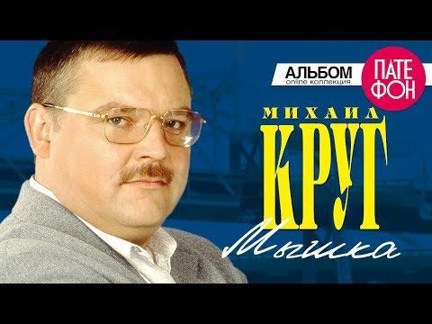 Михаил Круг - Мышка (Full album)