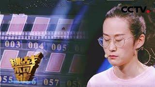 《挑战不可能之加油中国》快速记忆之难挑战 2分15秒快速复牌104张扑克 20190217 | CCTV挑战不可能官方频道