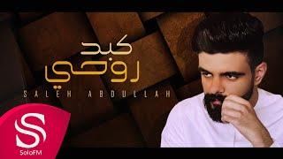 تحميل اغاني كبد روحي - صالح عبدالله ( حصرياً ) 2020 MP3