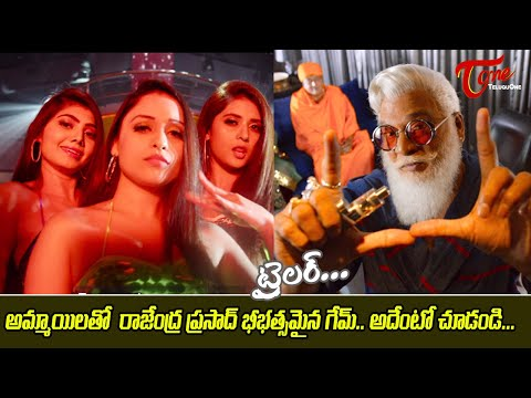 RajendraPrasad CLIMAX Movie Theatrical trailer | Sri Reddy | Rajendra Prasad |TeluguOne  Cinema