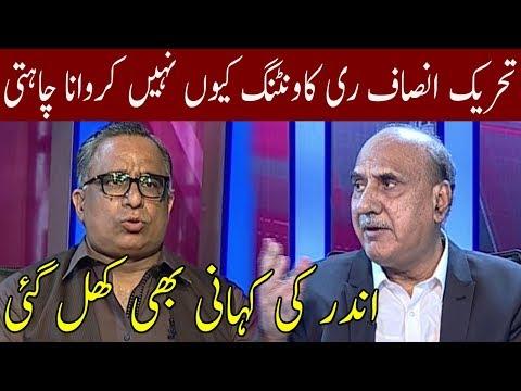 Sajjad Mir Kay Sath | 8 August 2018 | Kohenoor News