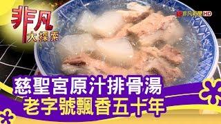 阿桂姨原汁排骨湯