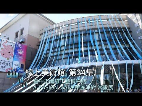 🌟【線上美術館24📹】~ 臺中市纖維工藝博物館