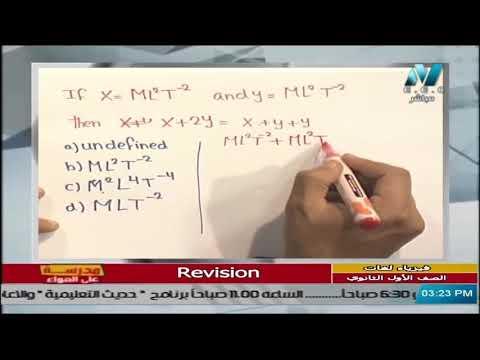فيزياء لغات للصف الأول الثانوي 2021 - الحلقة 27 –  Revision