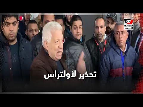 رسالة من مرتضى منصور إلى سيد مشاغب وأولتراس زملكاوي