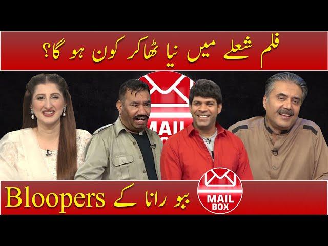 Mailbox with Aftab Iqbal | 23 September 2021 | Episode 71 | Aftabiyan