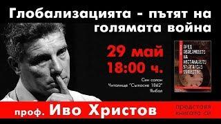 проф. Иво Христов, Глобализацията - Пътят на голямата война.
