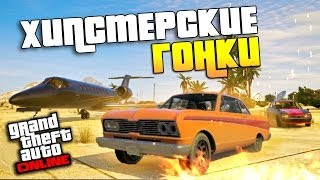 GTA 5 Online - Убойный форсаж!