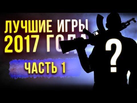 ЛУЧШИЕ ИГРЫ 2017 ГОДА: Часть 1 - ACTION // ИТОГИ ГОДА