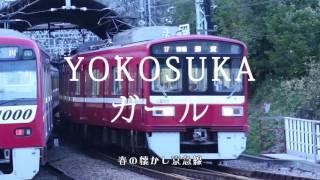 横須賀パラダイス&Yokosukaガール