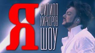 """Шоу """"Я""""   Филипп Киркоров"""