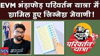 Big Program of Waman Meshram Against EVM in Rajasthan Sirohi