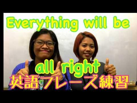 #フィリピン留学 英語フレーズ練習 #13 Everything will be all right