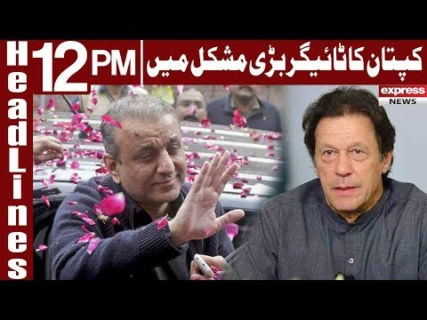 PTI Leader Aleem Khan's Remand Extended | Headlines 12 PM | 18 March 2019 | Express News