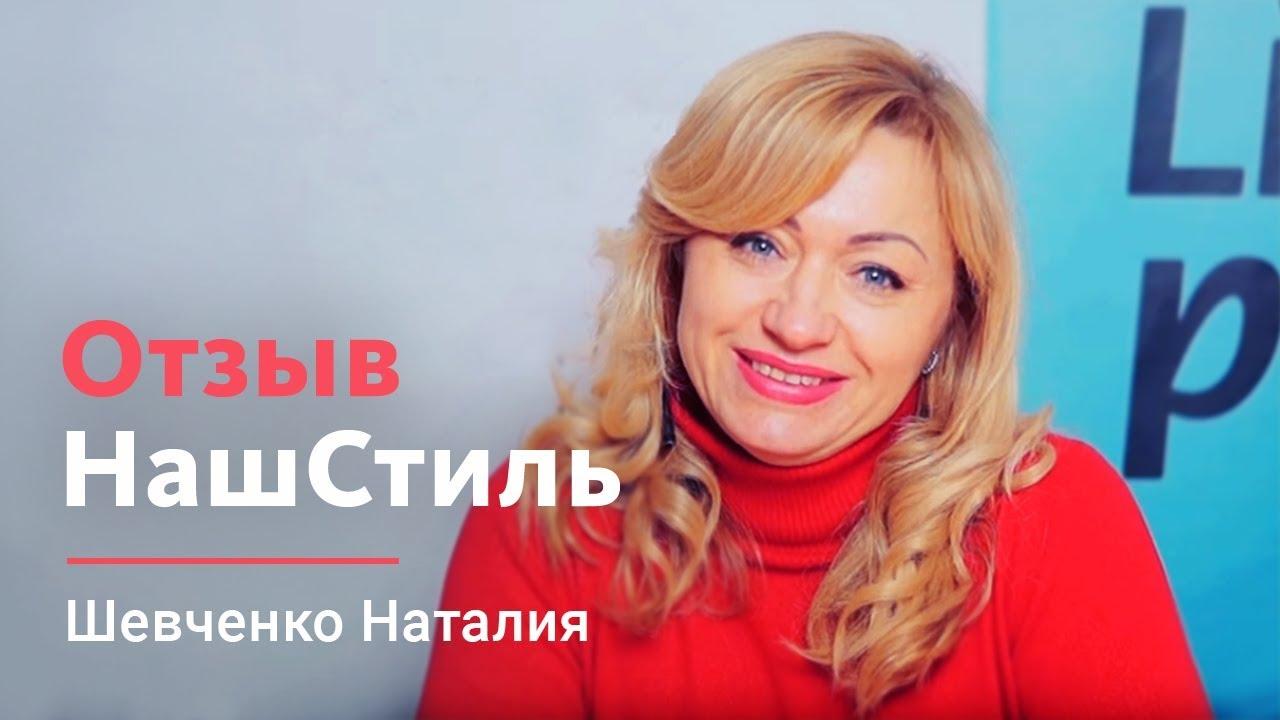 Видеоотзыв: nashstyle.com.ua — Наталия Шевченко