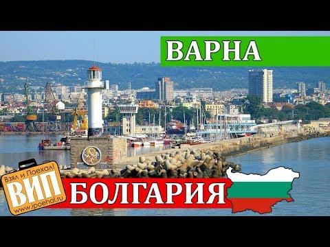 Варна, Болгария. Пляжи, море, жилье, история и достопримечательности курорта
