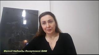 Коррекционный педагог-психолог о методе Лоскутовой
