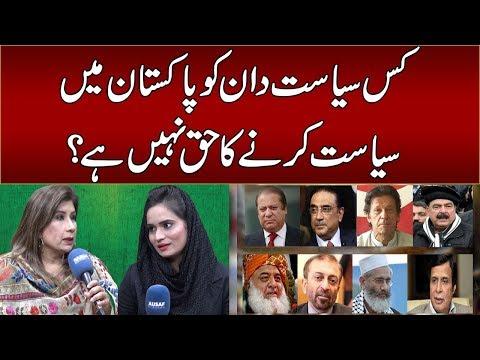 کس سیاست دان کو پاکستان میں سیاست کرنے کا حق نہیں؟