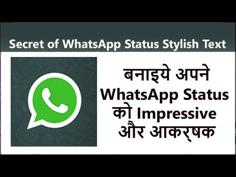 How to change Font Styles of Texts in WhatsApp status ..!
