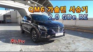 [주니TV] QM6 가솔린 시승기, QM6 2.0 GDe