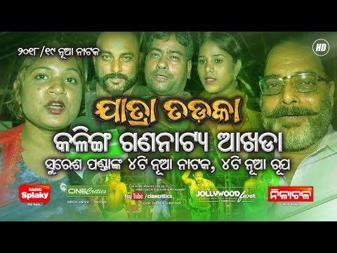 Jatra Kalinga Gananatya Akhada Puja 2018 - Khandagiri Jatra 2019 - CineCritics JollywoodFever