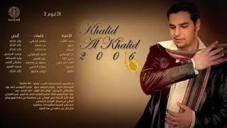 مازيكا حبيب القلب - خالد الخالد تحميل MP3