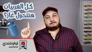 التفاصيل الكاملة: هل العربيات كلها هتترخص غاز؟ وأيه مبادرة إحلال وتجديد السيارات في مصر؟