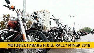 H.O.G. Rally-2018: в Минске завершают мотосезон
