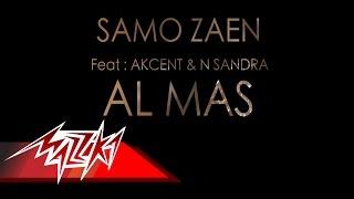 مازيكا El Mas - Samo Zaen الماس - سامو زين تحميل MP3