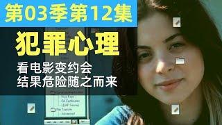 犯罪心理S03E12 女生跟随心仪的男孩子离开了电影院 殊不知危险随之而来「焦糖美剧解说」
