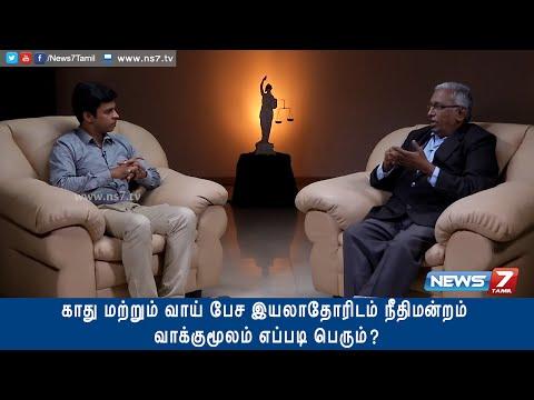 Maanbumigu Neethi Arasarkal - Court upheld Deaf-mute's credibility as witness | News7 Tamil