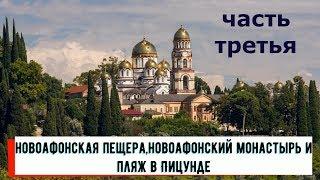 Абхазия. Новый Афон и Пицунда.3 часть экскурсии Золотое кольцо Абхазии.
