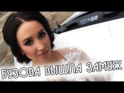 Ольга Бузова тайно вышла замуж | Кто новый муж Бузовой?