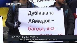 Випуск новин на ПравдаТут за 11.12.18 (06:30)