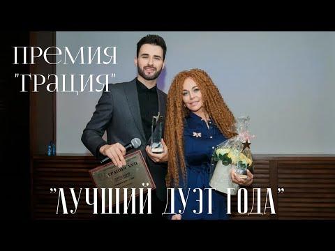 Maxim Zavidia feat Саша Project - Торнадо (Дуэт Года, Премия «Грация» 2020)