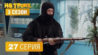 На троих – 3 сезон – 27 серия