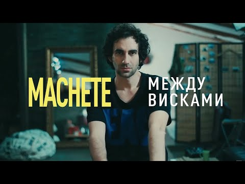 MACHETE  - Между висками (Official Music Video)