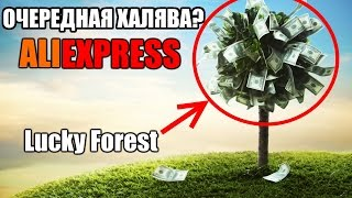 Новая функция - Денежное дерево на алиэкспресс / Lucky Forest AliExpress