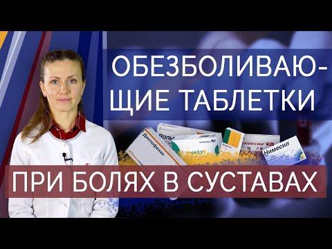 Обезболивающие таблетки при болях в суставах. Нестероидные противовоспалительные препараты
