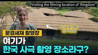 영국새댁의 킹덤 촬영지 방문, 국제커플, AMWF, 킹덤, 넷플릭스, 사극, 언택트 여행