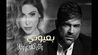 Yara & Wa2l kfori - ba3yoni   يارا & وائل كفوري - بعيوني