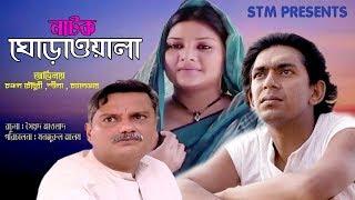 ঘোড়াওয়ালা । Ghorawala । মানবতার গল্প ০১।  Bangla Natok 2019 । Chanchal । STM