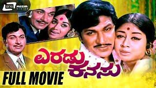 Eradu Kanasu -ಎರಡುಕನಸು  |  Kannada Full  Movie |  Dr.Rajkumar | Manjula | Kalpana | Romantic Movie