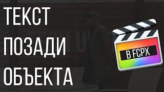 Монтаж видео в FCPX. Создание текста позади объекта в Final Cut Pro X