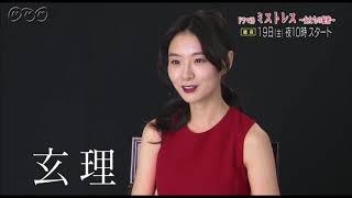 mqdefault - 【杉野遥亮】【ミストレス】NHKの限界に迫るドラマ予告まとめ