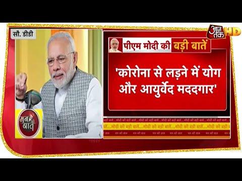 PM मोदी ने कहा- Corona से लड़ने में योग और आयुर्वेद मददगार | Maan Ki Baat